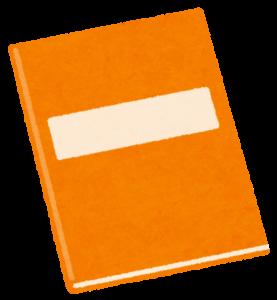 オレンジ色の本