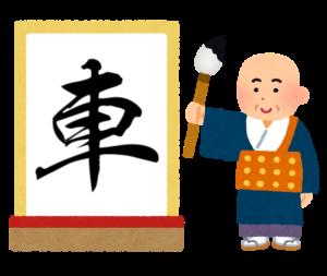 お坊さんと漢字