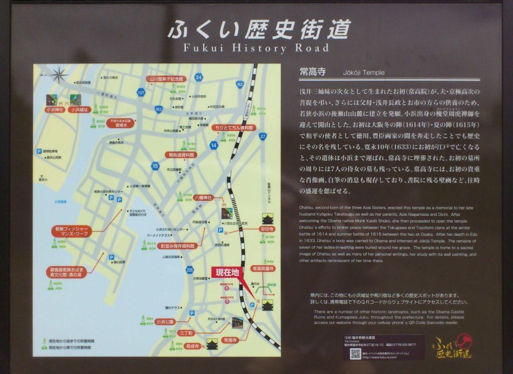 ふくい歴史街道(常高寺)