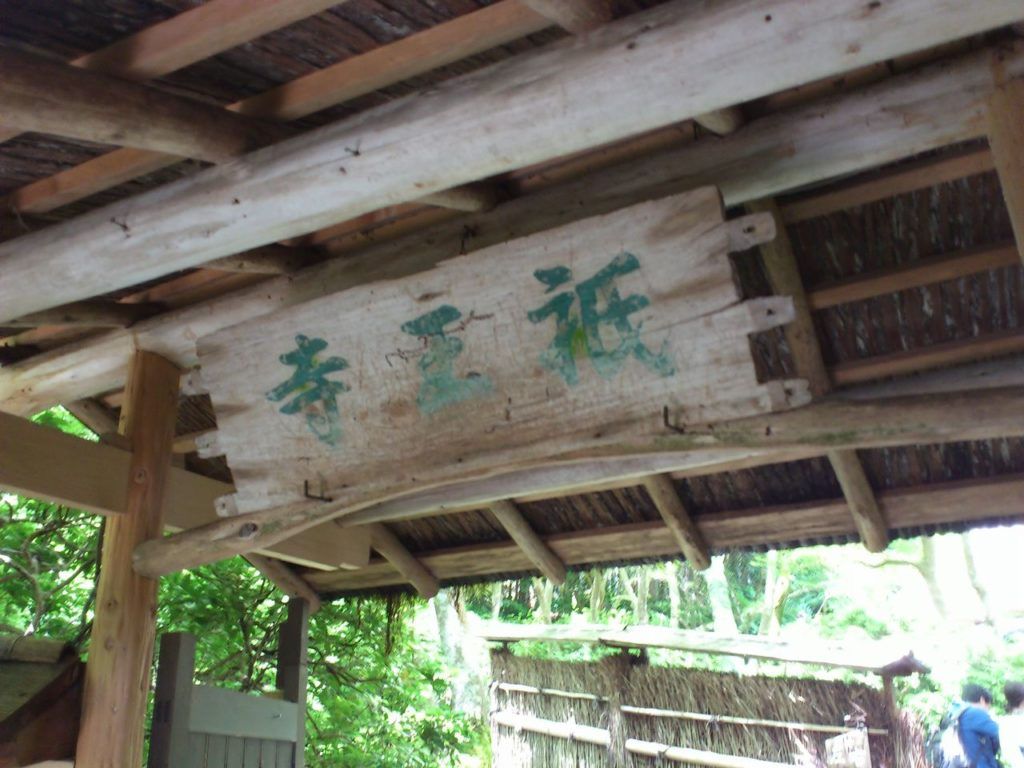 祇王寺の看板