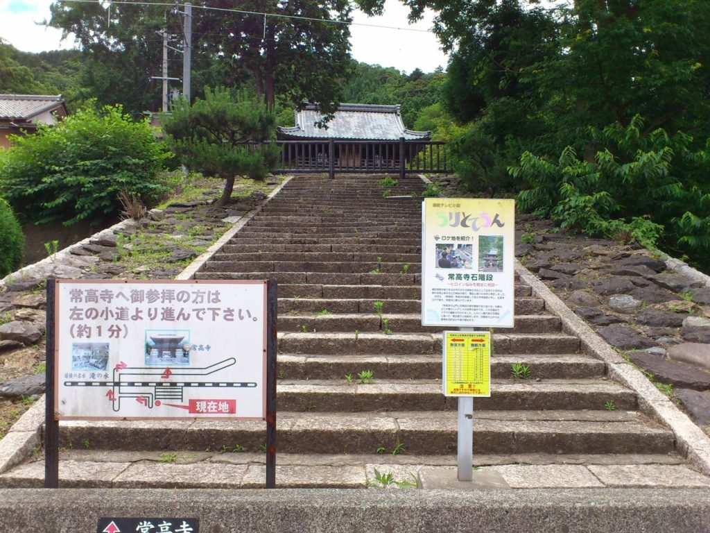 常高寺石階段