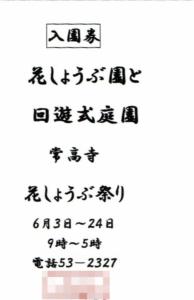 常高寺の花しょうぶ祭りの入園券