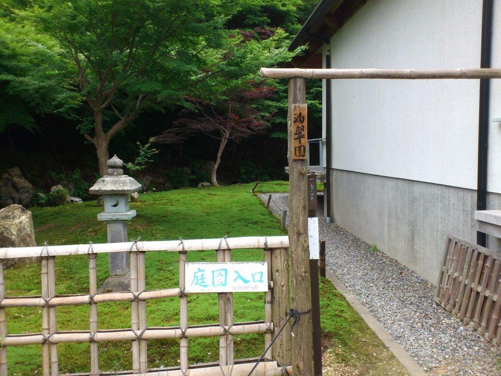 常高寺の回遊式庭園の入り口
