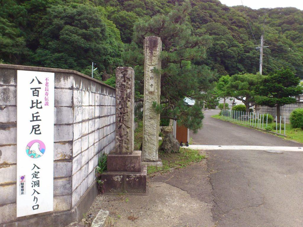 空印寺の入り口