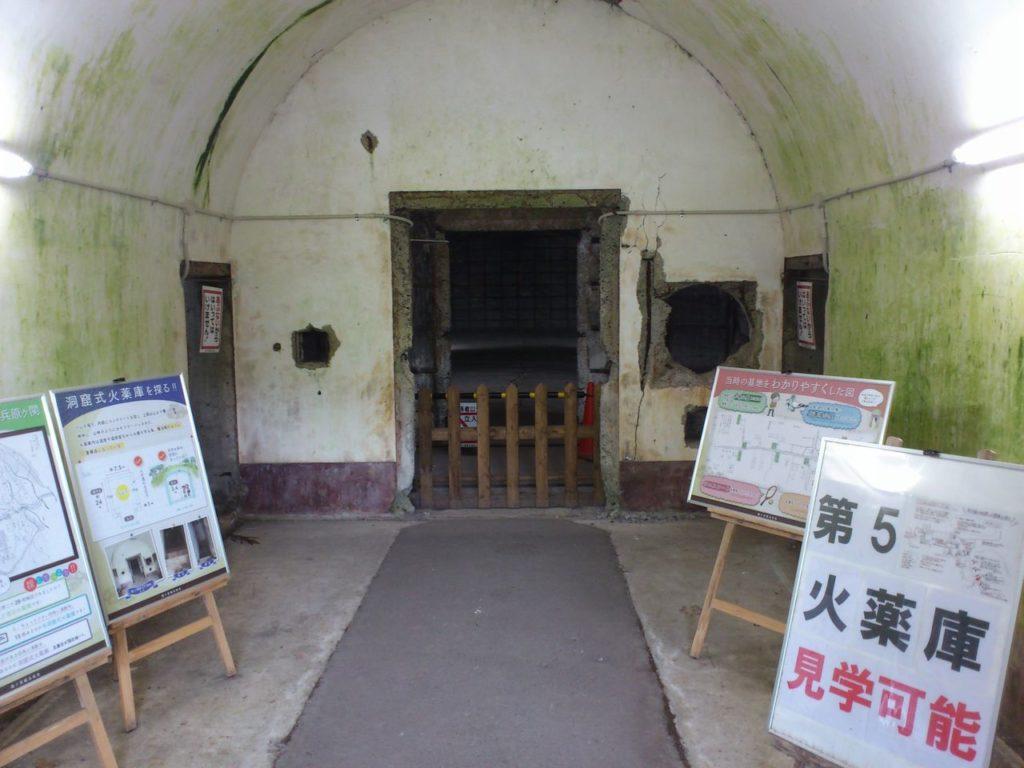 旧陸軍の火薬庫跡の玄関