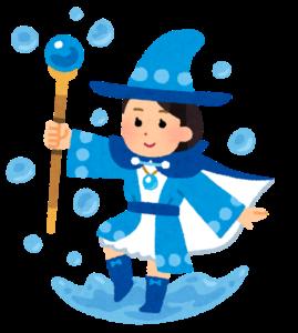 水の魔法使い