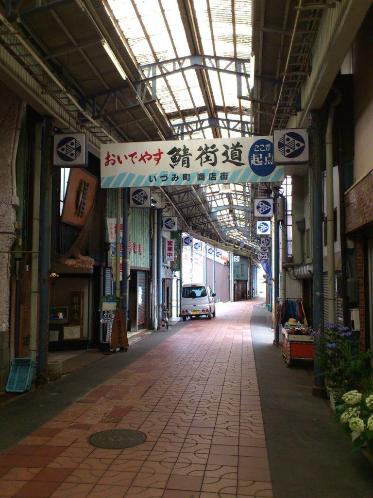いづみ町商店街