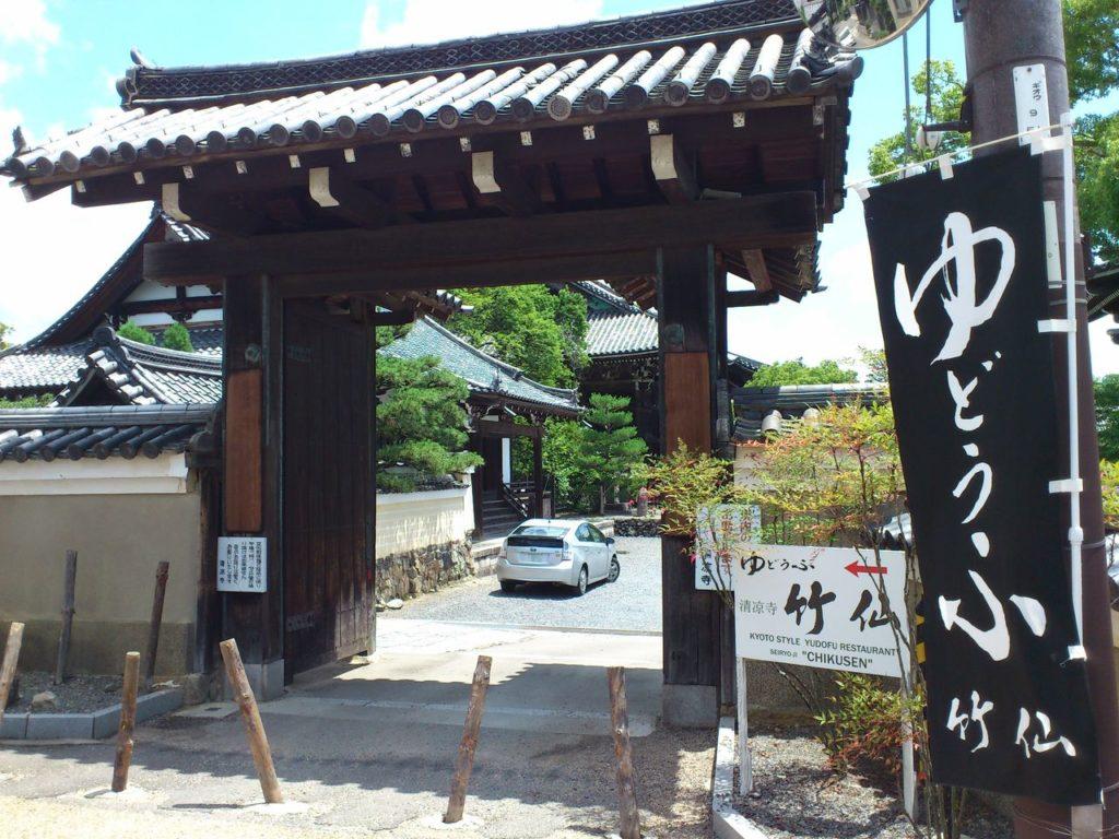 嵯峨釈迦堂の裏門