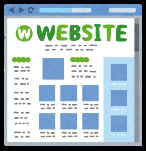 普通のウェブサイト