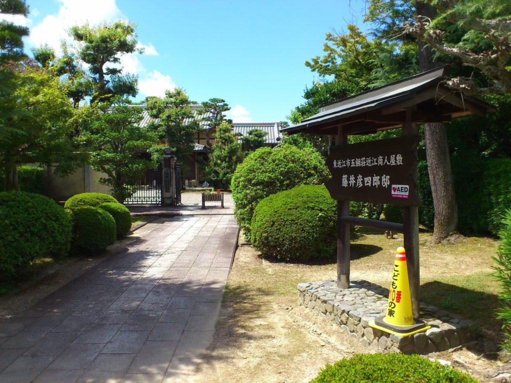 藤井彦四郎邸の入り口