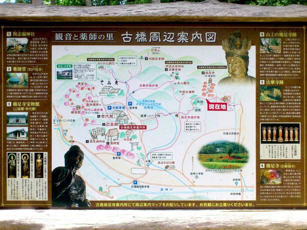 古橋周辺案内図