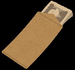 お札の入った封筒