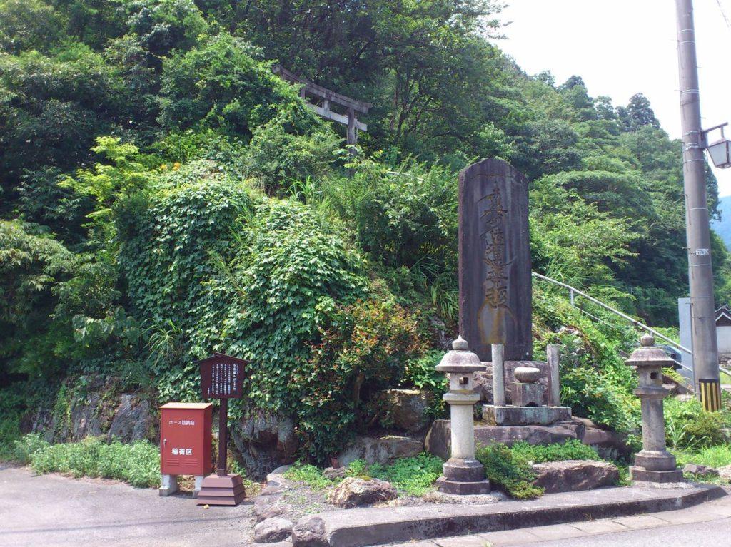 今庄宿の稲荷神社