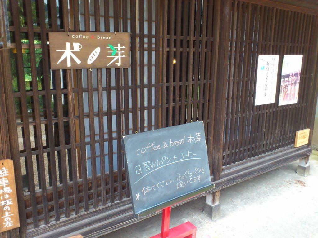 古民家カフェ「木ノ芽」の黒板メニュー