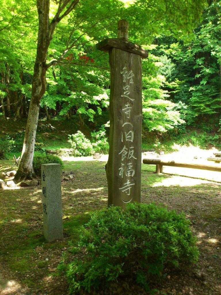 鶏足寺の看板