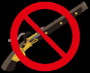 火縄銃に触らないで