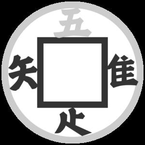 龍安寺の蹲