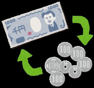 お札と硬貨を交換