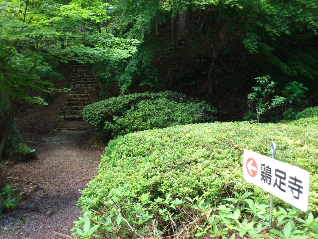 鶏足寺への看板