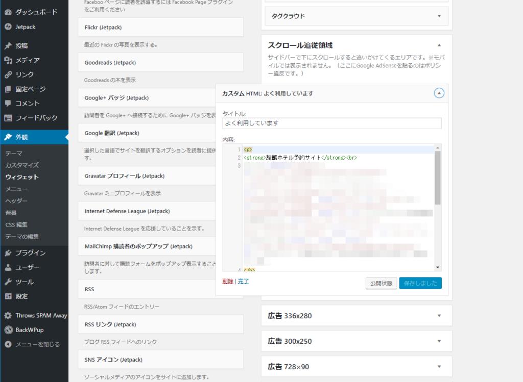 「カスタム HTML」ウィジェットの使用例