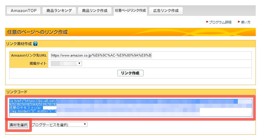 A8.netのAmazonツールの任意のページへのリンク作成でリンク作成