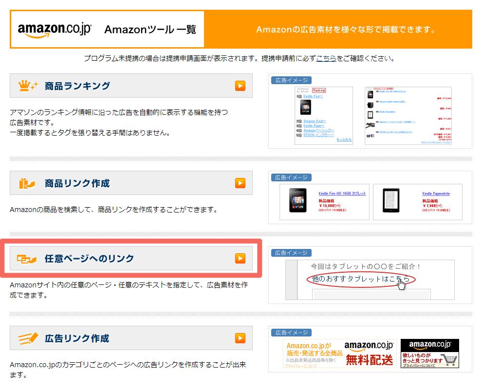 A8.netのAmazonツール一覧