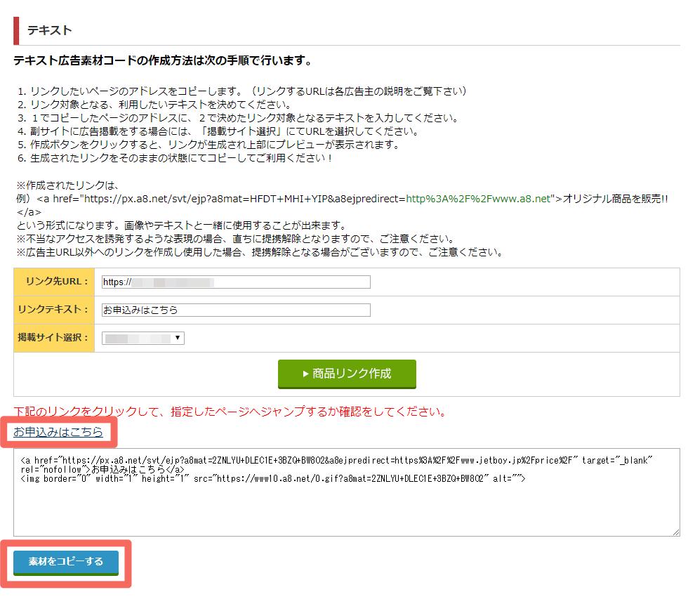商品リンクコード生成の「テキスト」コーナー(作成後)