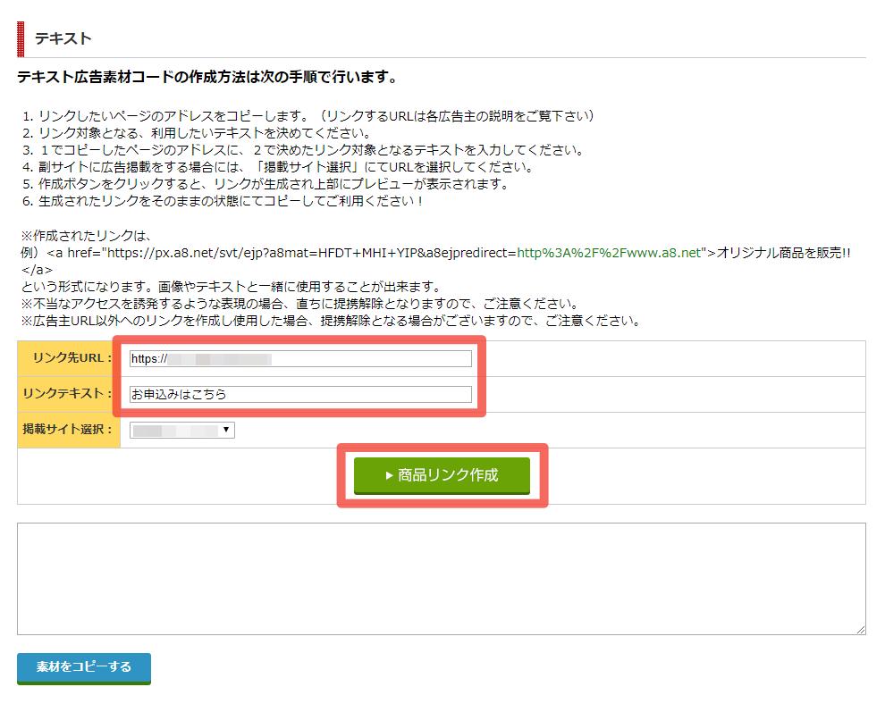 商品リンクコード生成の「テキスト」コーナー(作成前)