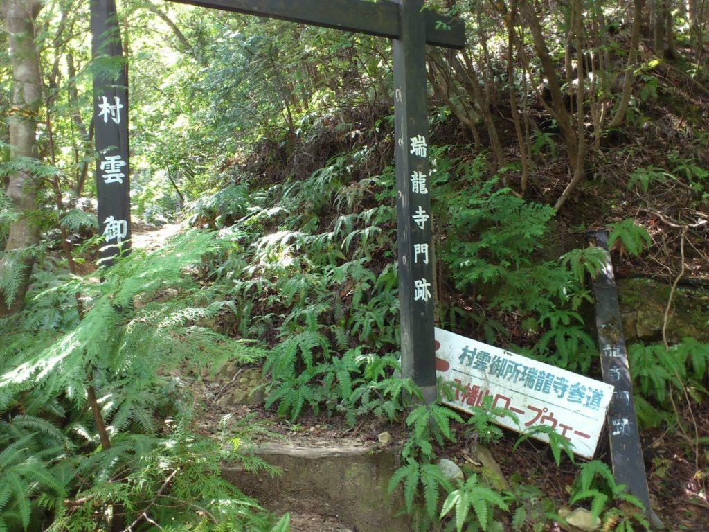 村雲瑞龍寺を案内する門