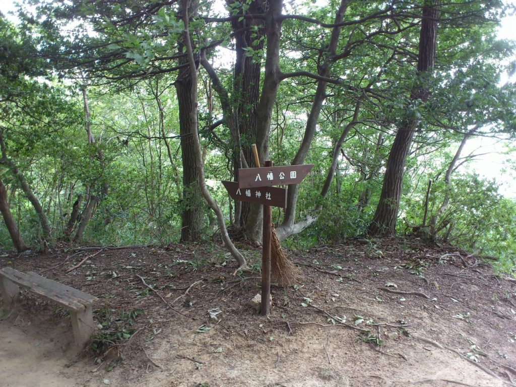 八幡山の分岐点(左)八幡神社(右)八幡公園