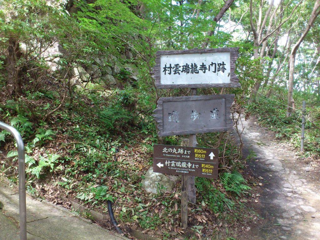 八幡山の分岐点(左)村雲瑞龍寺(右)北の丸