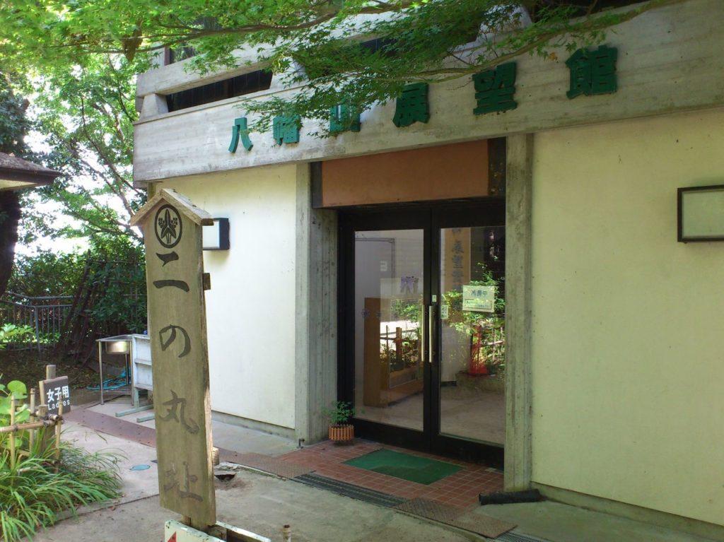 八幡山の展望館