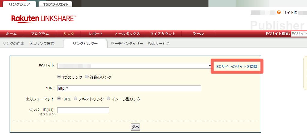 リンクビルダーで ECサイトを選択