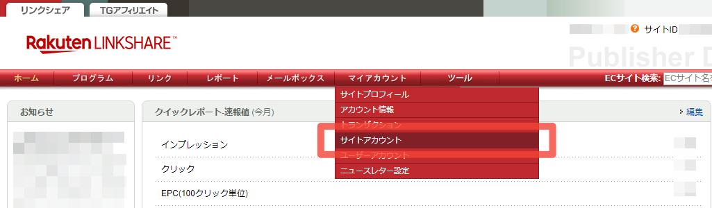 リンクシェアのトップページ