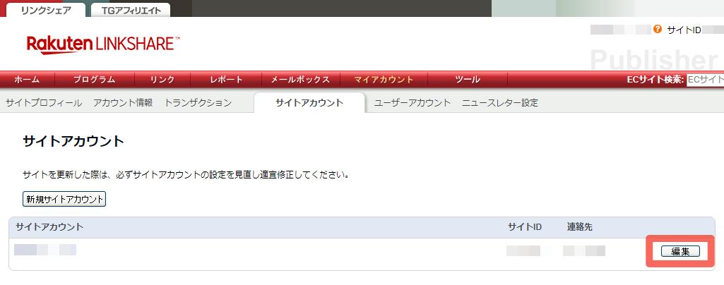 リンクシェアのサイトアカウント画面