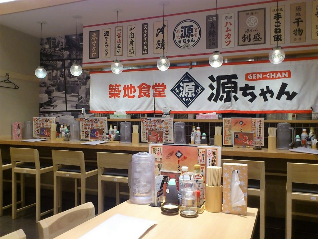 築地食堂源ちゃん 新横浜店