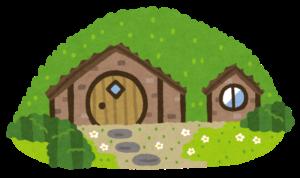 ホビットの家