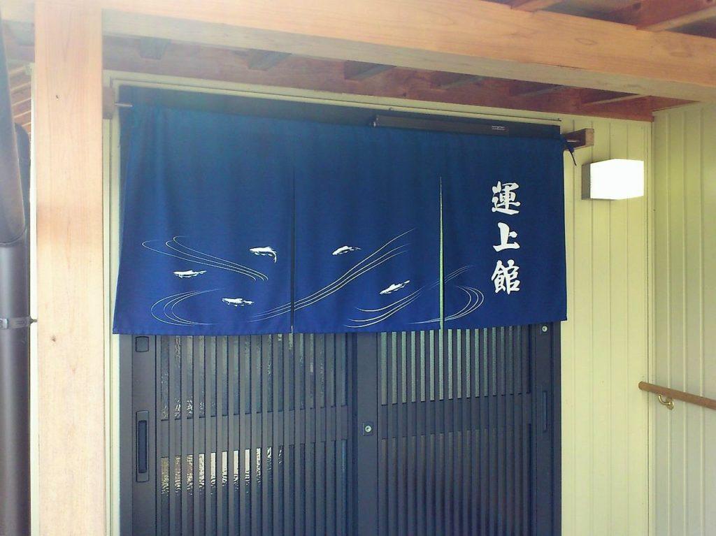 運上館の玄関