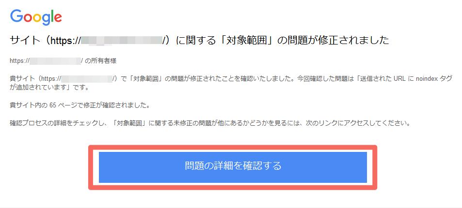 サイトの対象範囲の問題が修正された旨のメール URLにnoindexが追加されています