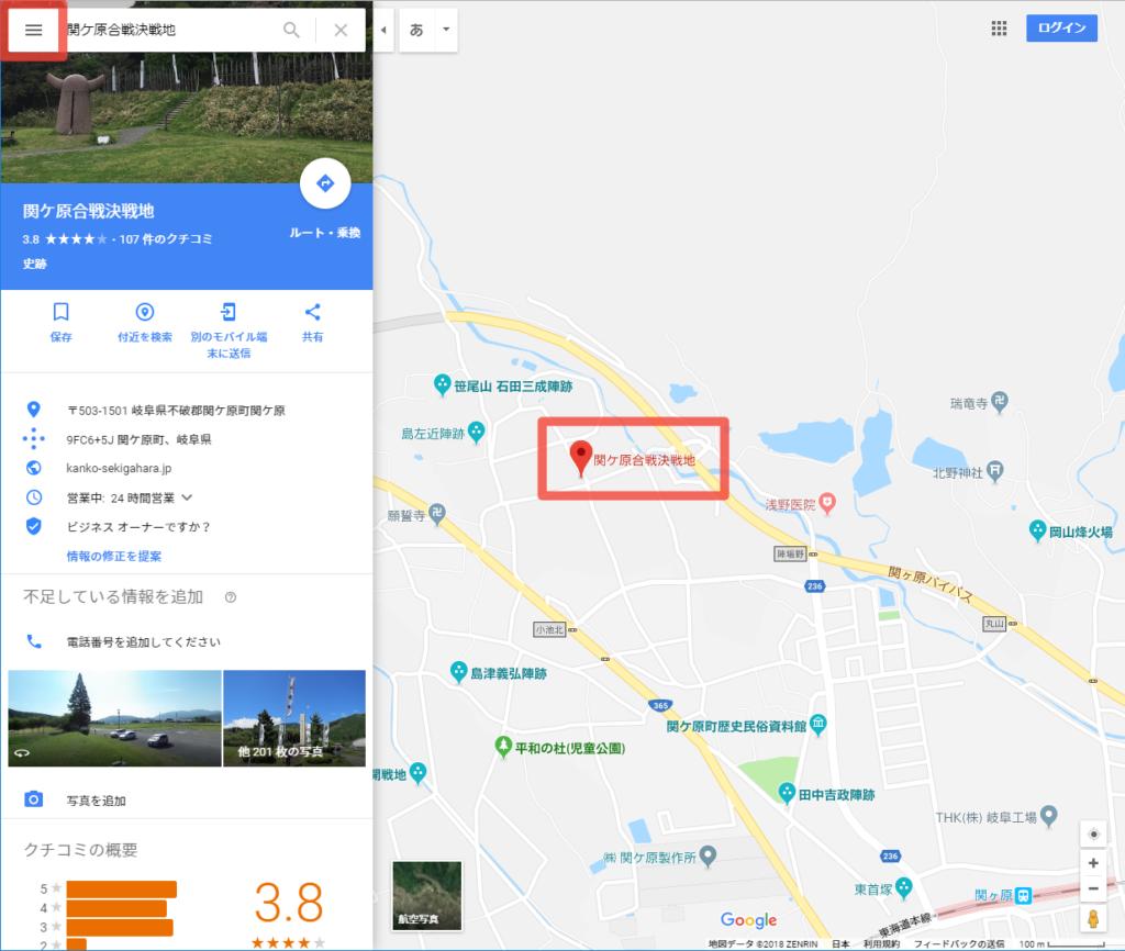 Googleマップでマーク