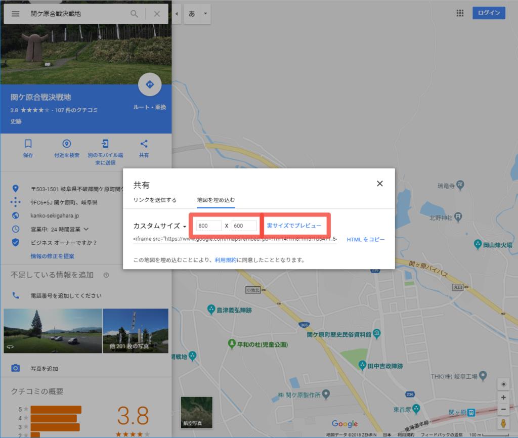 Googleマップで埋め込む地図のサイズを指定