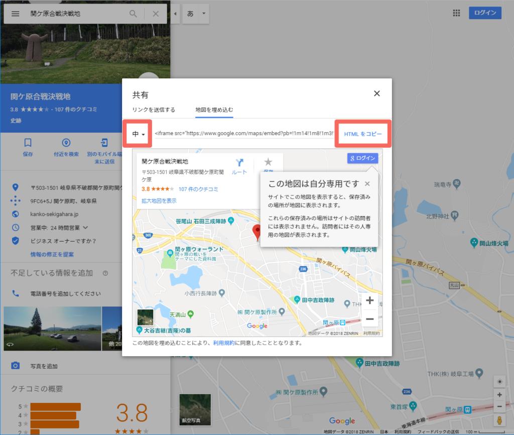 Googleマップで地図を埋め込む