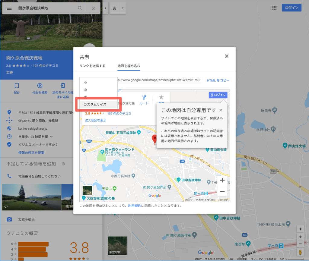Googleマップで埋め込む地図のサイズをカスタム
