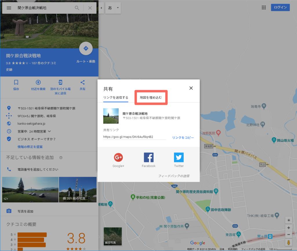 Googleマップで地図を埋め込むに切り替える