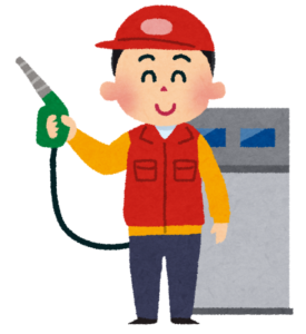 ガソリンスタンドの給油員