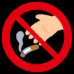 タバコのポイ捨て禁止