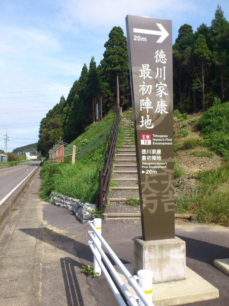 徳川家康最初陣地の看板