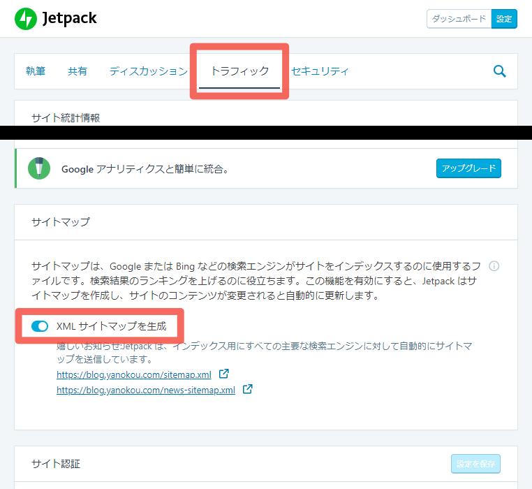 プラグイン「Jetpack for WordPress.com」のXML サイトマップを生成