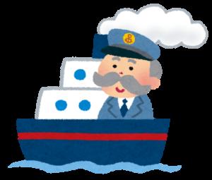 船長の乗る船