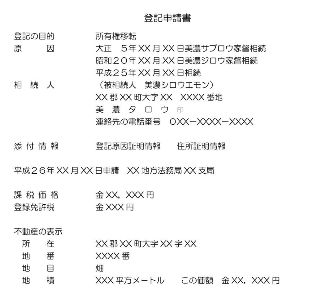 数次相続の登記申請書の例